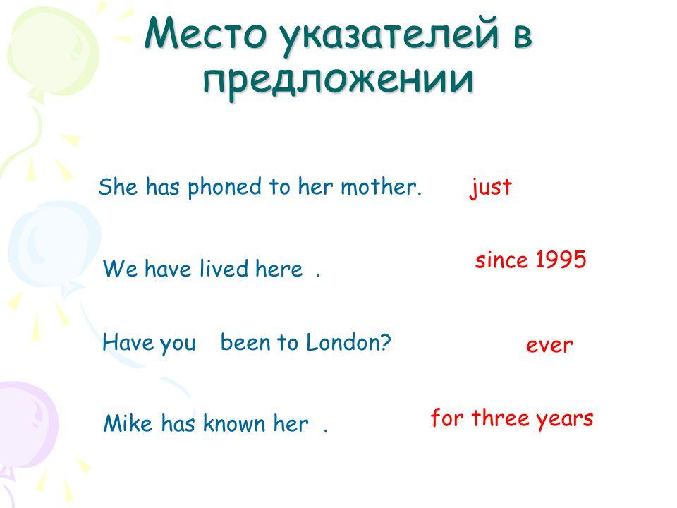 Место указателей в предложении She has phoned to her mother.just We have lived here.