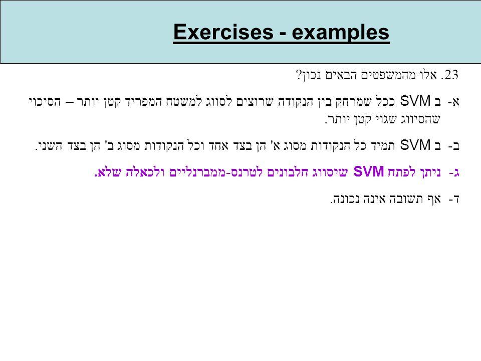 Exercises - examples 23. אלו מהמשפטים הבאים נכון .