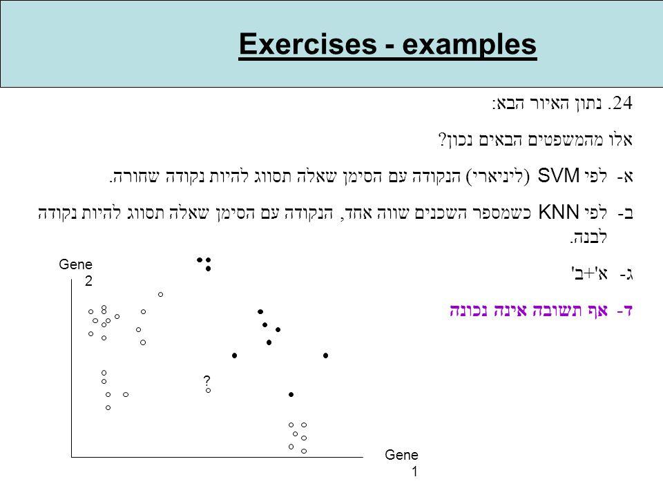 Exercises - examples 24. נתון האיור הבא : אלו מהמשפטים הבאים נכון .