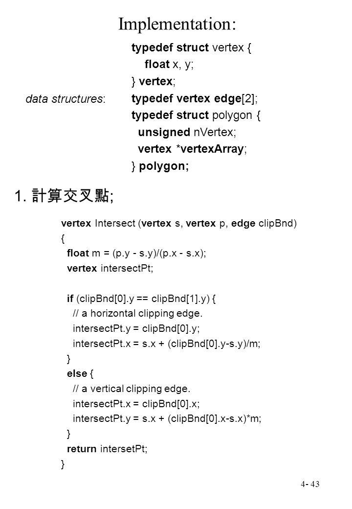 4- 43 1. 計算交叉點 ; typedef struct vertex { float x, y; } vertex; typedef vertex edge[2]; typedef struct polygon { unsigned nVertex; vertex *vertexArray;