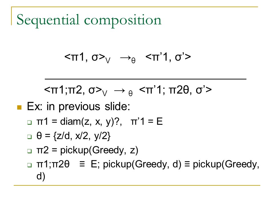 Sequential composition V → θ ________________________________ V → θ Ex: in previous slide:  π1 = diam(z, x, y)?, π'1 = E  θ = {z/d, x/2, y/2}  π2 =