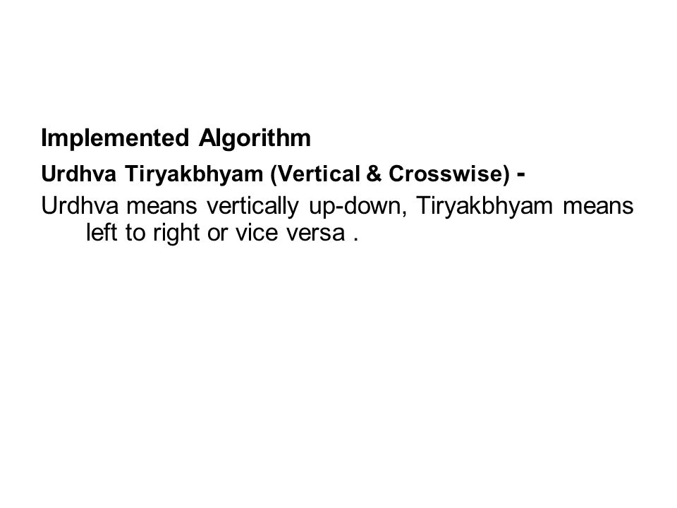 Implemented Algorithm Urdhva Tiryakbhyam (Vertical & Crosswise) - Urdhva means vertically up-down, Tiryakbhyam means left to right or vice versa.