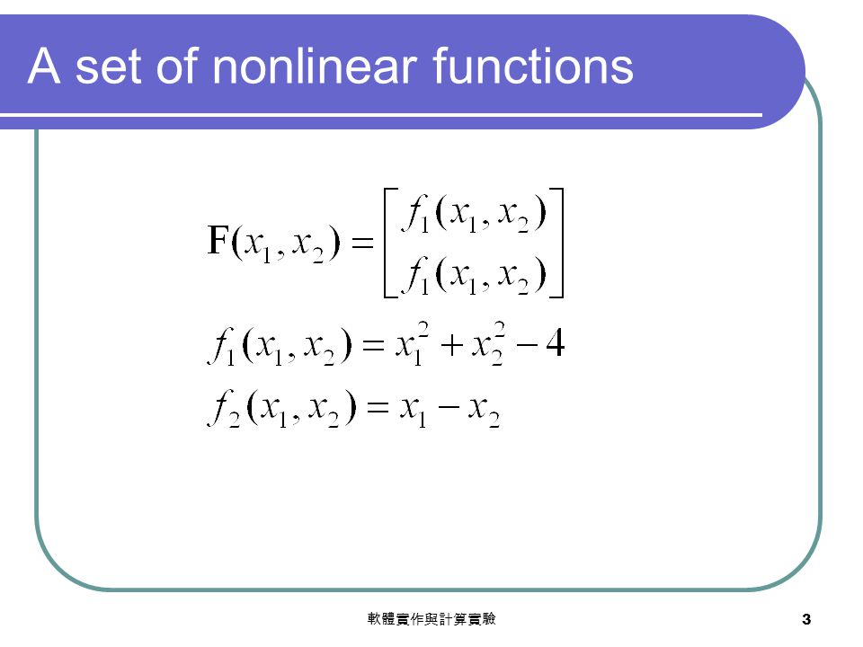 軟體實作與計算實驗 3 A set of nonlinear functions