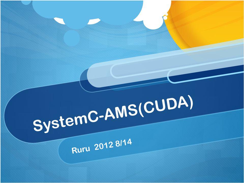 SystemC-AMS(CUDA) Ruru 2012 8/14