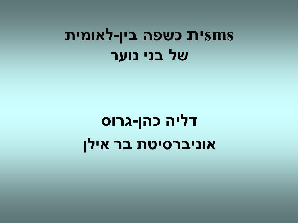 sms ית כשפה בין - לאומית של בני נוער דליה כהן - גרוס אוניברסיטת בר אילן
