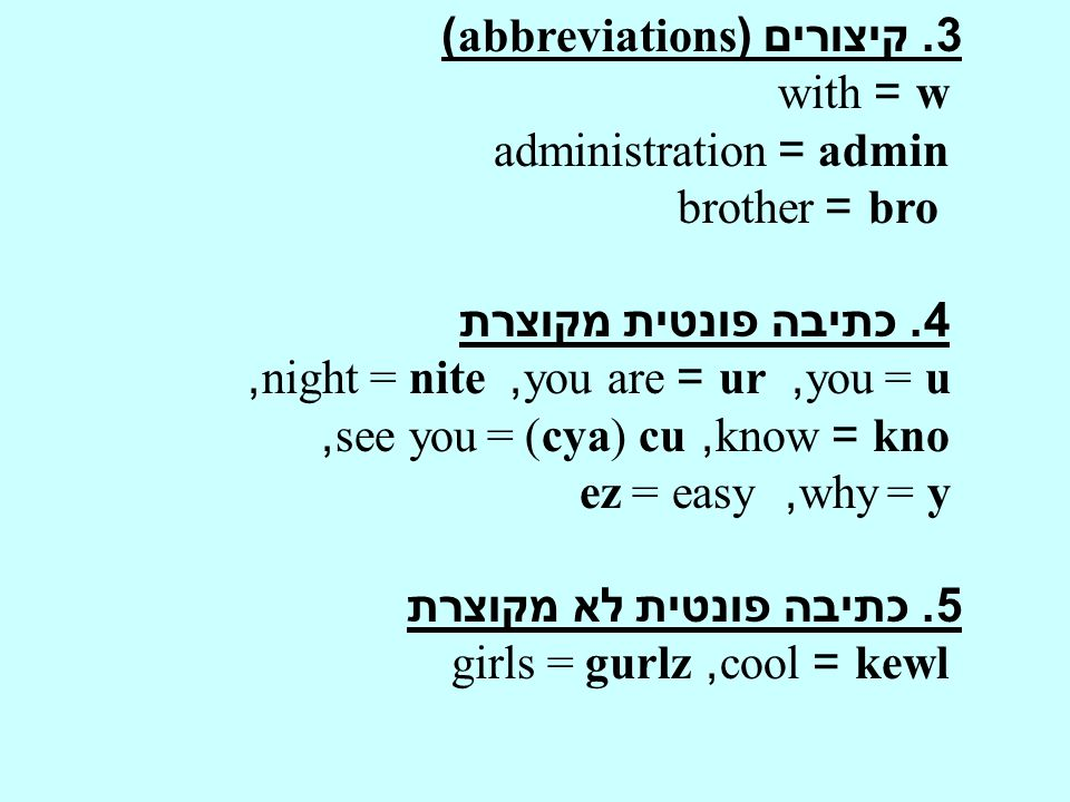 3. קיצורים (abbreviations) w = with admin = administration bro = brother 4.