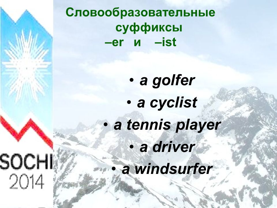 a golfer a cyclist a tennis player a driver a windsurfer