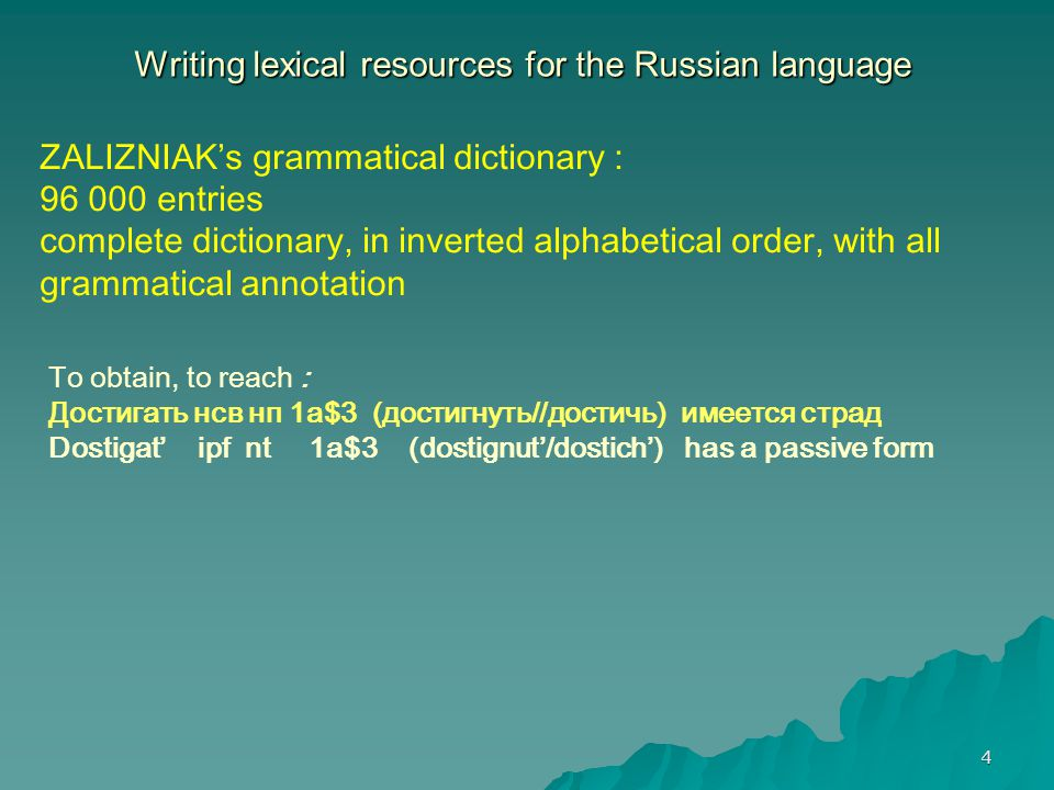 15 Improving lexical resources - useless words: source of unnecessary ambiguities the names of letters a, б, в, и, к, о, с, у, я archaic unused words.