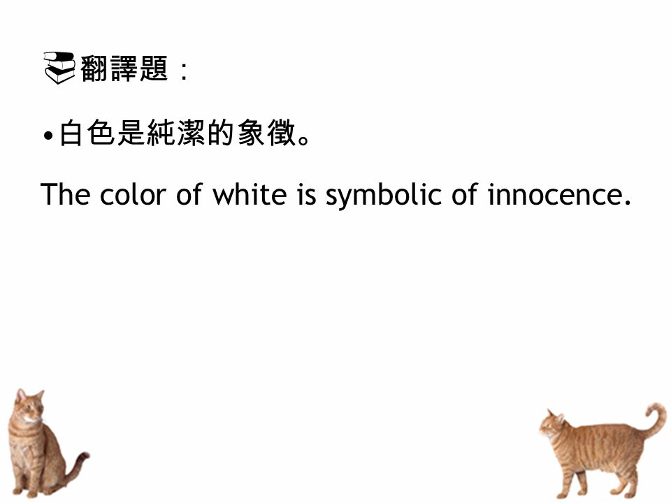  翻譯題: 白色是純潔的象徵。 The color of white is symbolic of innocence.