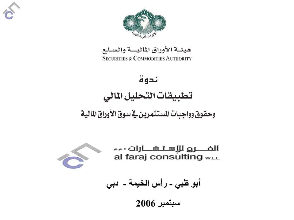 Al Faraj Consulting W.L.LSlide 1 of 189 أبو ظبي - رأس الخيمة - دبي سبتمبر 2006