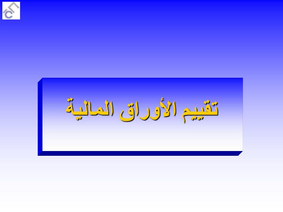 Al Faraj Consulting W.L.LSlide 115 of 189 تقييم الأوراق المالية