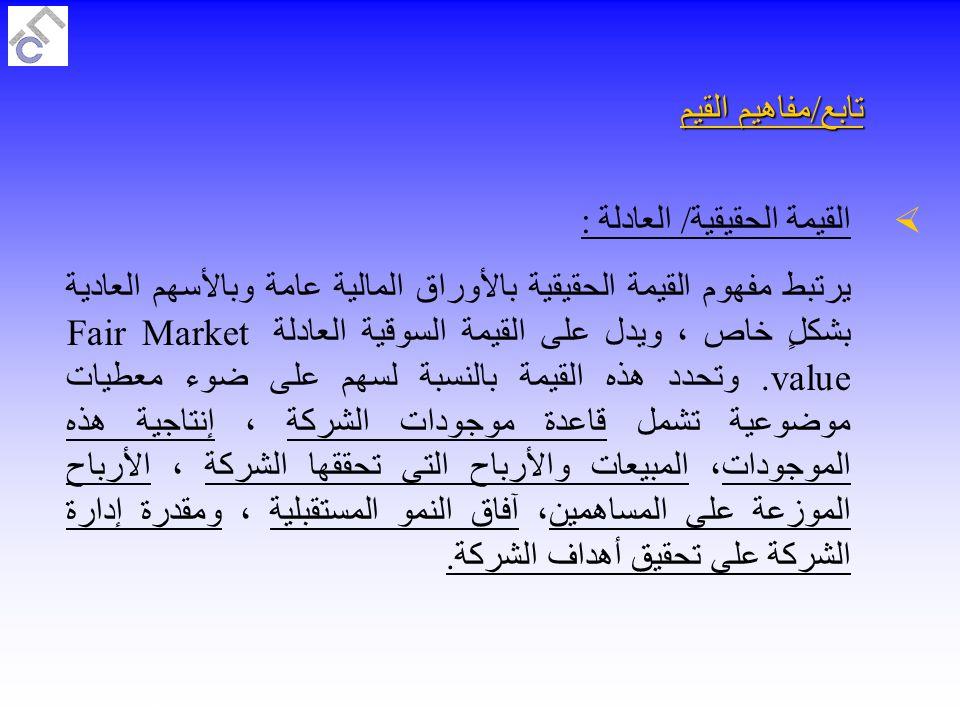 Al Faraj Consulting W.L.LSlide 119 of 189  القيمة الحقيقية/ العادلة : يرتبط مفهوم القيمة الحقيقية بالأوراق المالية عامة وبالأسهم العادية بشكلٍ خاص ، ويدل على القيمة السوقية العادلة Fair Market value.
