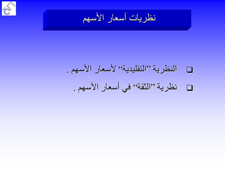 Al Faraj Consulting W.L.LSlide 126 of 189  النظرية التقليدية لأسعار الأسهم.