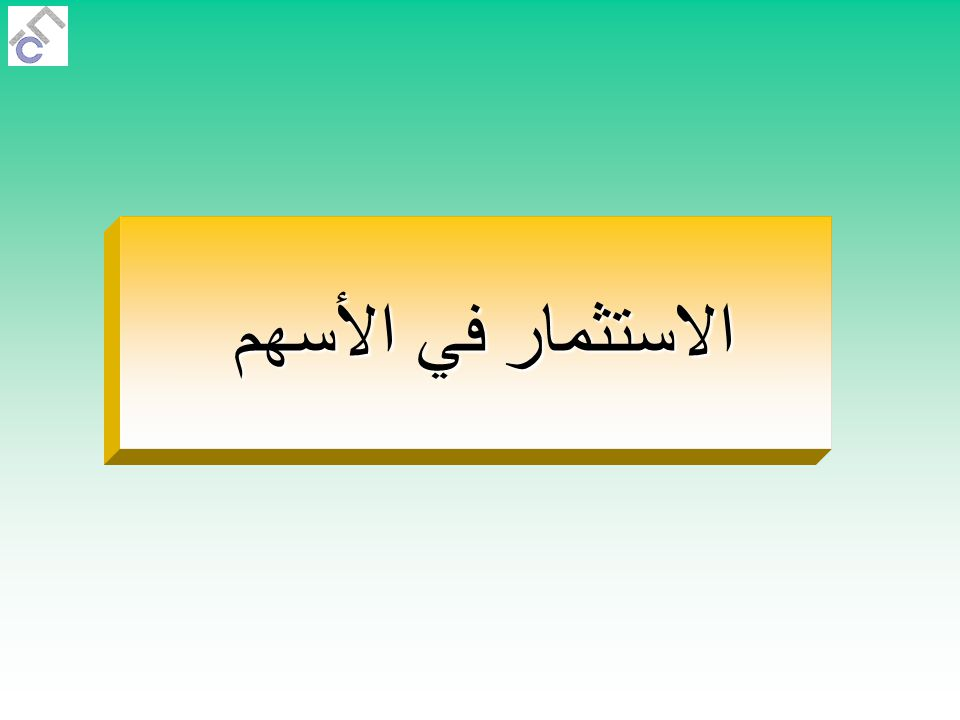 Al Faraj Consulting W.L.LSlide 138 of 189 الاستثمار في الأسهم
