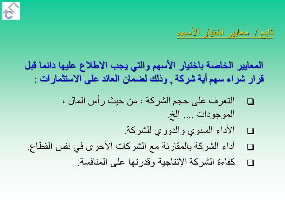 Al Faraj Consulting W.L.LSlide 150 of 189  التعرف على حجم الشركة ، من حيث رأس المال ، الموجودات....