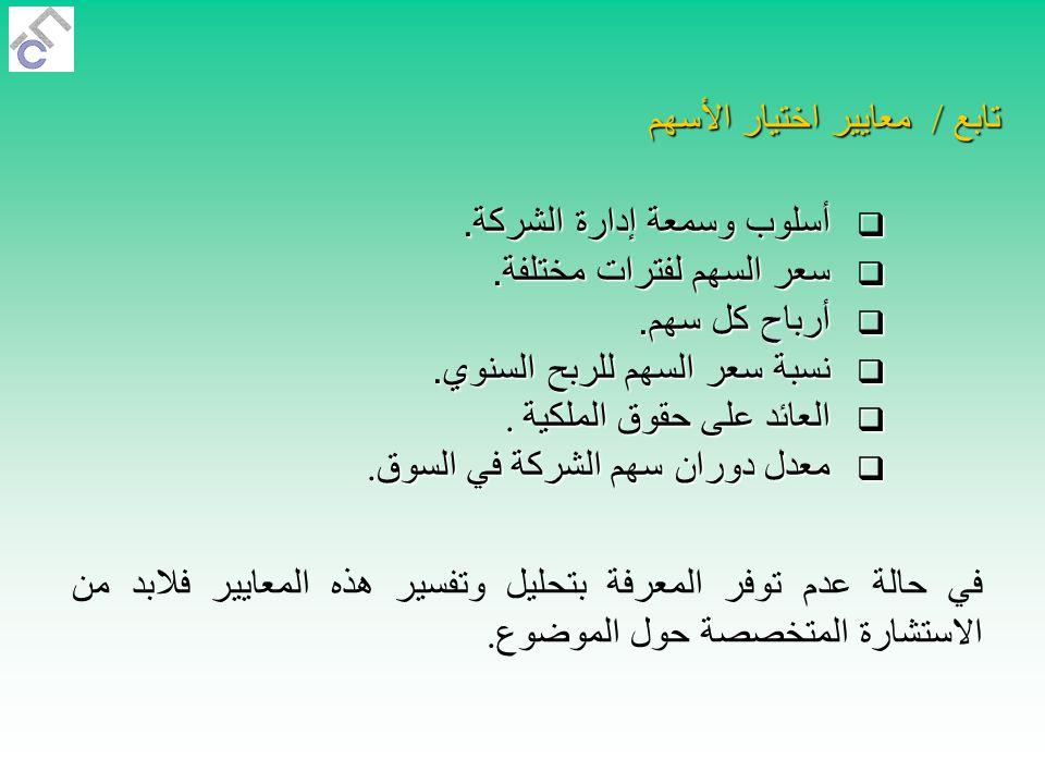 Al Faraj Consulting W.L.LSlide 151 of 189  أسلوب وسمعة إدارة الشركة.
