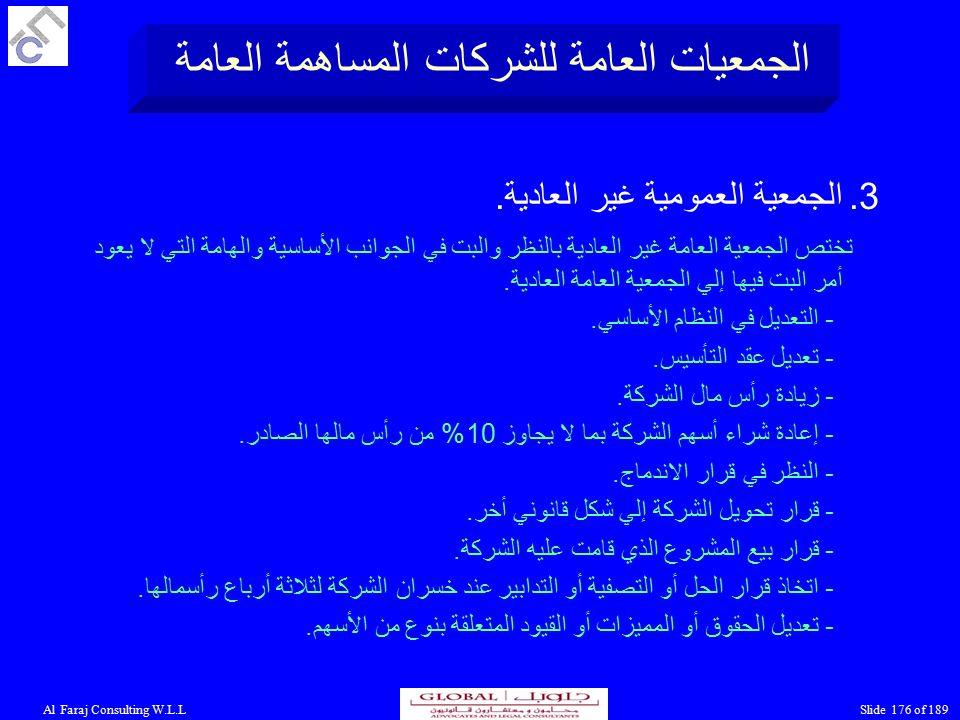 Al Faraj Consulting W.L.LSlide 176 of 189 3.الجمعية العمومية غير العادية.