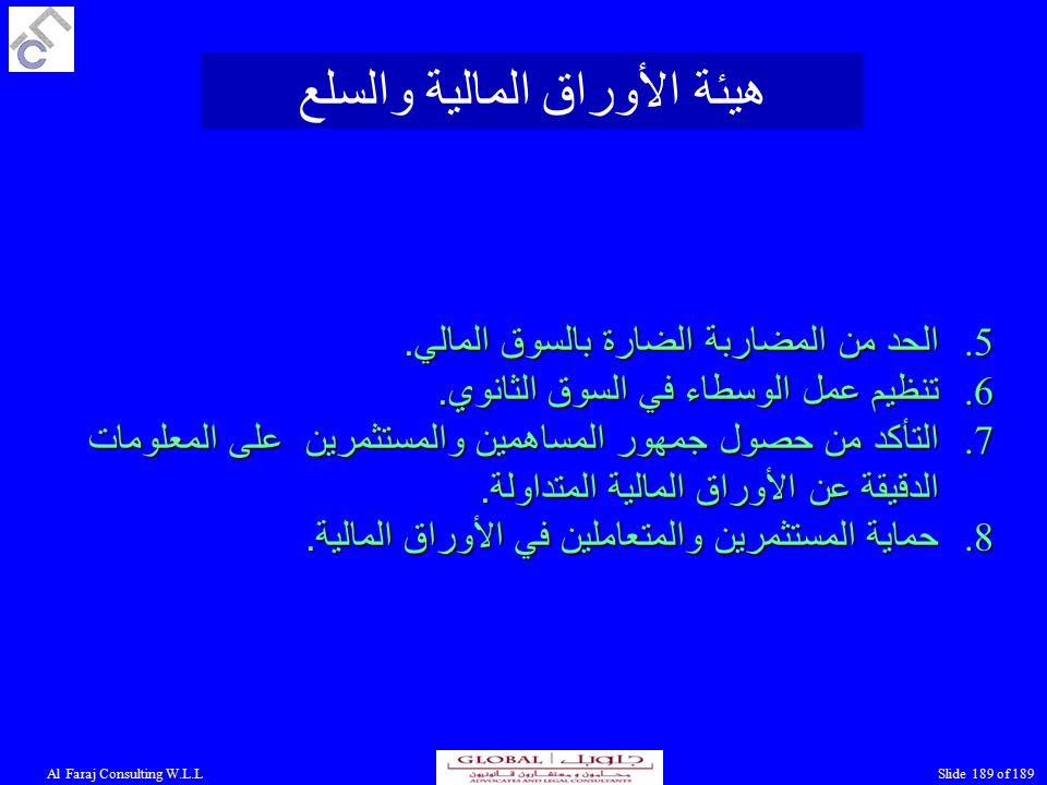 Al Faraj Consulting W.L.LSlide 189 of 189 5.الحد من المضاربة الضارة بالسوق المالي.