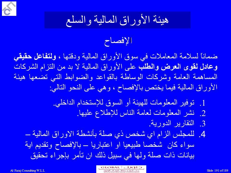 Al Faraj Consulting W.L.LSlide 191 of 189 1.توفير المعلومات للهيئة أو السوق للإستخدام الداخلي.