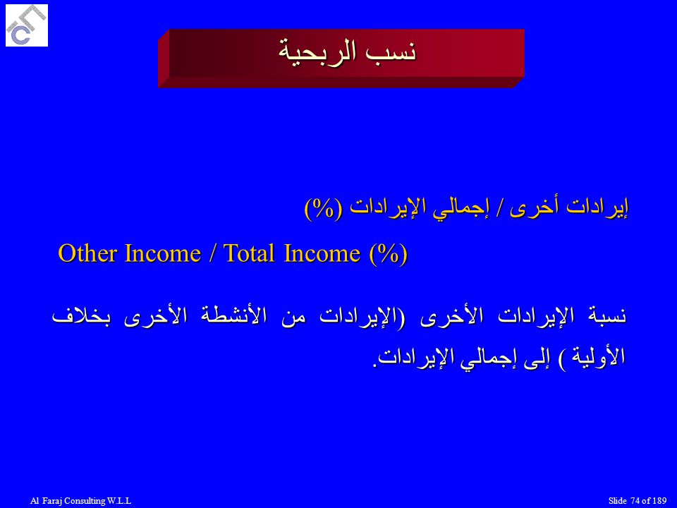 Al Faraj Consulting W.L.LSlide 74 of 189 نسب الربحية إيرادات أخرى / إجمالي الإيرادات (%) Other Income / Total Income (%) نسبة الإيرادات الأخرى (الإيرا