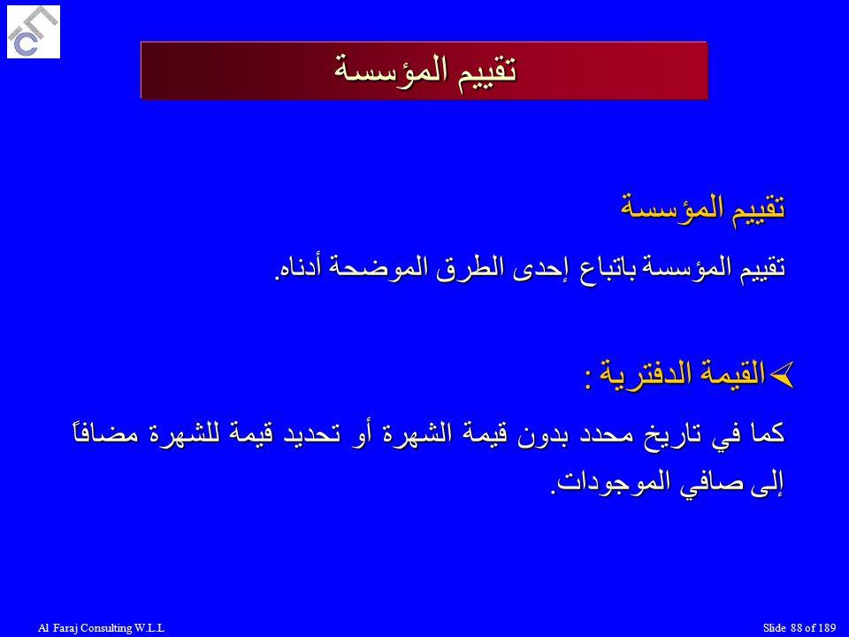 Al Faraj Consulting W.L.LSlide 88 of 189 تقييم المؤسسة تقييم المؤسسة باتباع إحدى الطرق الموضحة أدناه.