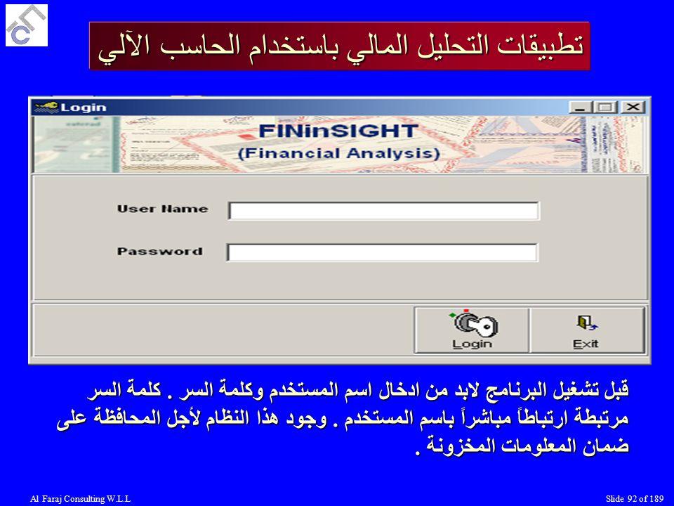 Al Faraj Consulting W.L.LSlide 92 of 189 قبل تشغيل البرنامج لابد من ادخال اسم المستخدم وكلمة السر.