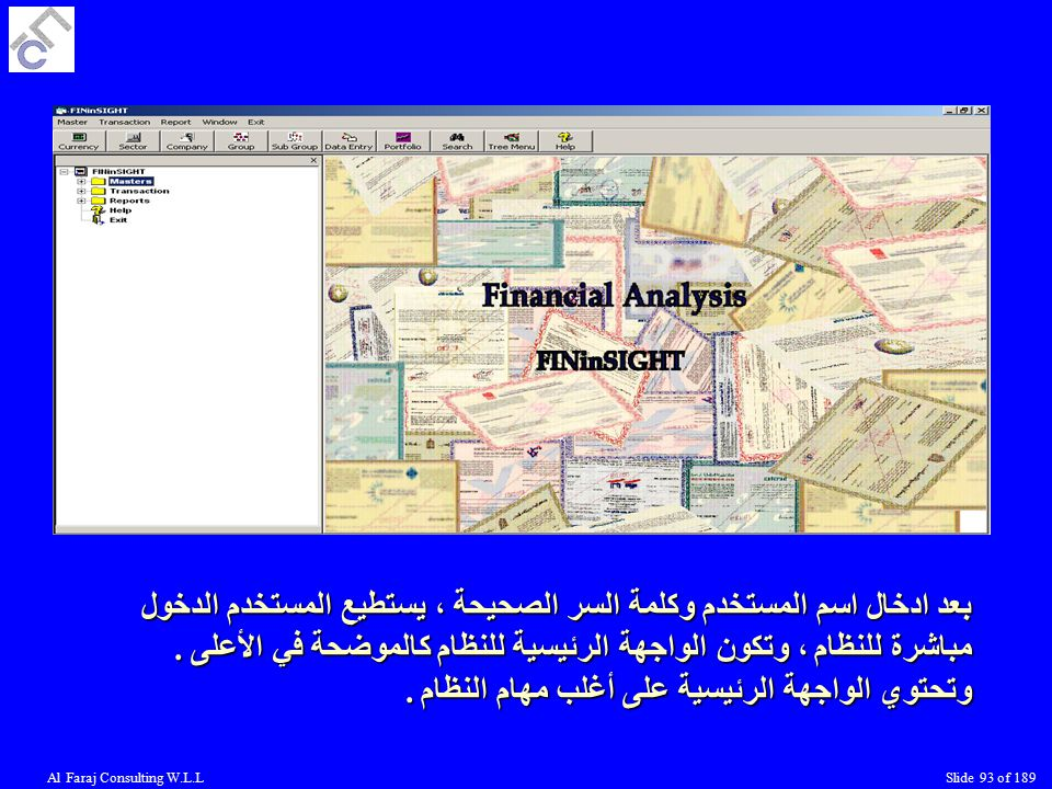 Al Faraj Consulting W.L.LSlide 93 of 189 بعد ادخال اسم المستخدم وكلمة السر الصحيحة ، يستطيع المستخدم الدخول مباشرة للنظام ، وتكون الواجهة الرئيسية للنظام كالموضحة في الأعلى.