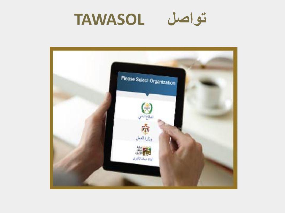 TAWASOL تواصل