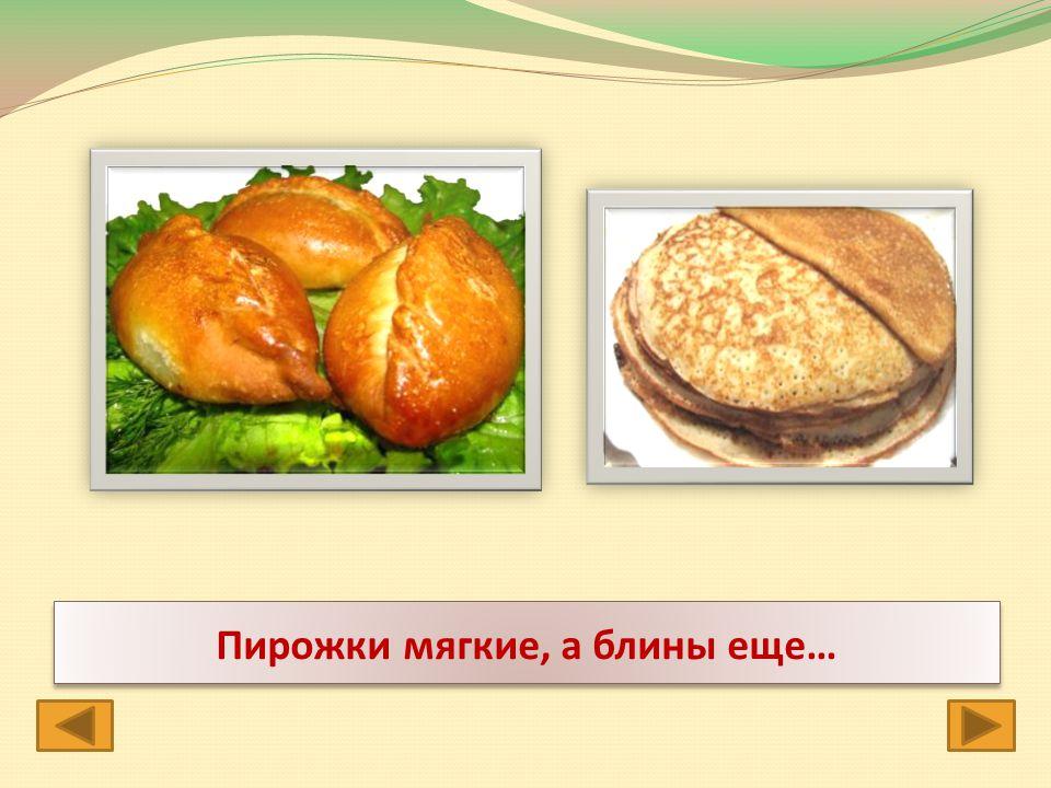 Назови посуду ласково: