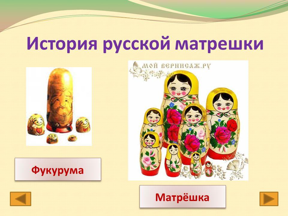 История русской матрешки Фукурума Матрёшка