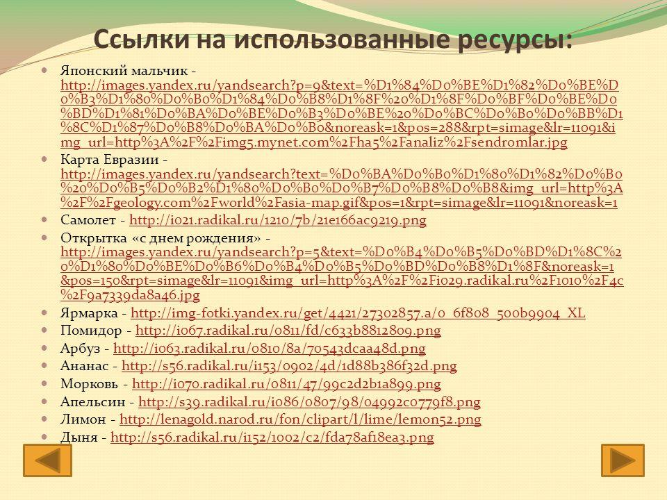Хлеб - http://www.ygo.ru/img/o/58c1452836eb0b57b814d21bc4d32533.pnghttp://www.ygo.ru/img/o/58c1452836eb0b57b814d21bc4d32533.png Батон - http://www.offer.kiev.ua/img/4d8078b8306eb.jpghttp://www.offer.kiev.ua/img/4d8078b8306eb.jpg Булочка - http://ladybye.ru/wp-content/uploads/2010/12/clip8914.jpghttp://ladybye.ru/wp-content/uploads/2010/12/clip8914.jpg Ватрушка - http://obedai.su/images/produktciy-torgovli/blinchiki-i- pirozhki/vatrushka.jpghttp://obedai.su/images/produktciy-torgovli/blinchiki-i- pirozhki/vatrushka.jpg Каравай - http://svadbauman.com.ua/usrfiles/zakoxani/konkurs/obryad_.jpghttp://svadbauman.com.ua/usrfiles/zakoxani/konkurs/obryad_.jpg Пирожные - http://cdrrhq.ru/fanart/Lahwhiney/img/b_CD.jpghttp://cdrrhq.ru/fanart/Lahwhiney/img/b_CD.jpg Печенье - http://hostel365spb.ru/uploads/pics/pastry.jpghttp://hostel365spb.ru/uploads/pics/pastry.jpg Торт - http://www.veselo.crimea.ua/veselo/jpg/1/yslygu_7.jpg ; http://kita.com.ua/uploads/tiny_mce/loadimg/th_ee0d47ef16770ddb80b55270 8940bd20.gif?hash=201http://www.veselo.crimea.ua/veselo/jpg/1/yslygu_7.jpg http://kita.com.ua/uploads/tiny_mce/loadimg/th_ee0d47ef16770ddb80b55270 8940bd20.gif?hash=201 Пирог - http://tandir.com.ua/products_pictures/4_2214-B.jpghttp://tandir.com.ua/products_pictures/4_2214-B.jpg Пицца - http://i97.carguru.ru/40/51/65140/6/1258606/12283.jpeghttp://i97.carguru.ru/40/51/65140/6/1258606/12283.jpeg Блины - http://forumkiev.com/attachments/10613d1271254263-22-2671102- bliny.jpghttp://forumkiev.com/attachments/10613d1271254263-22-2671102- bliny.jpg Пирожки - http://s005.radikal.ru/i211/1110/e3/58fa5686f52a.jpghttp://s005.radikal.ru/i211/1110/e3/58fa5686f52a.jpg Жостовский поднос - http://www.mytyshi.ru/pic/jost2.gifhttp://www.mytyshi.ru/pic/jost2.gif Гжель - http://www.gar-ptisa.ru/admin/pictures/411239b.jpg ; http://www.my- vernisage.ru/products_pictures/tarelka-ploskaya-gzhel-153-B.jpghttp://www.gar-ptisa.ru/admin/pictures/411239b.jpghttp://www.my- vernisage.ru/products_pictures/tarelka-pl