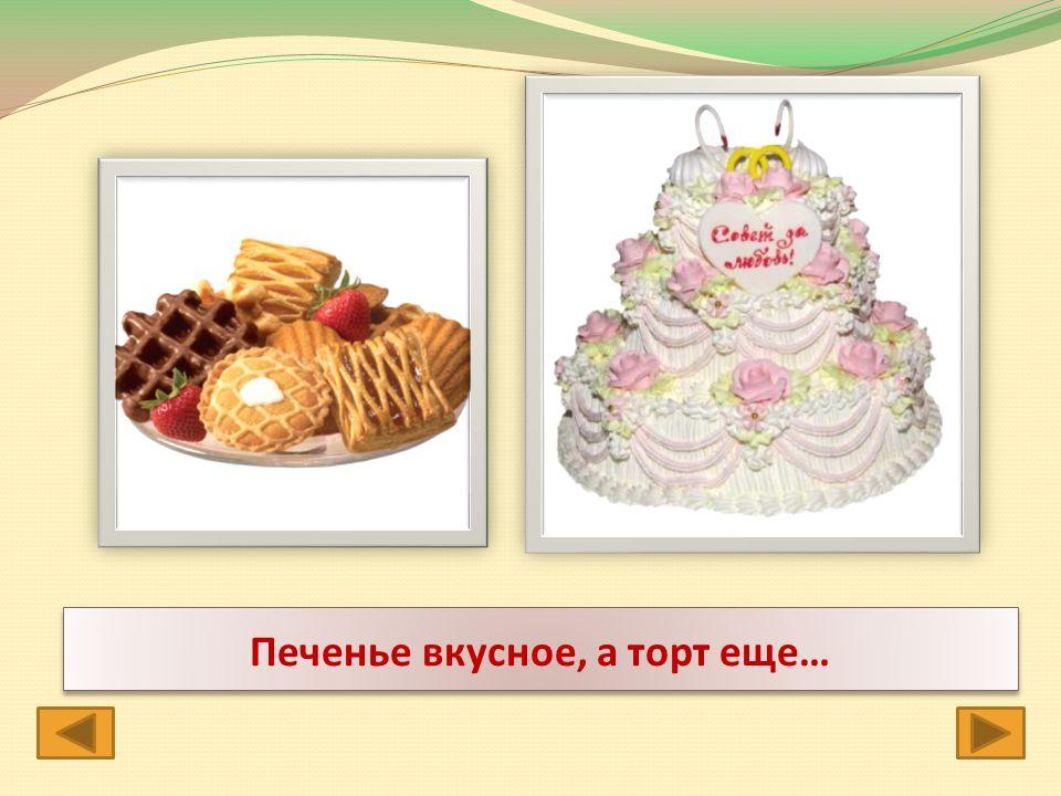 Печенье вкусное, а торт еще…