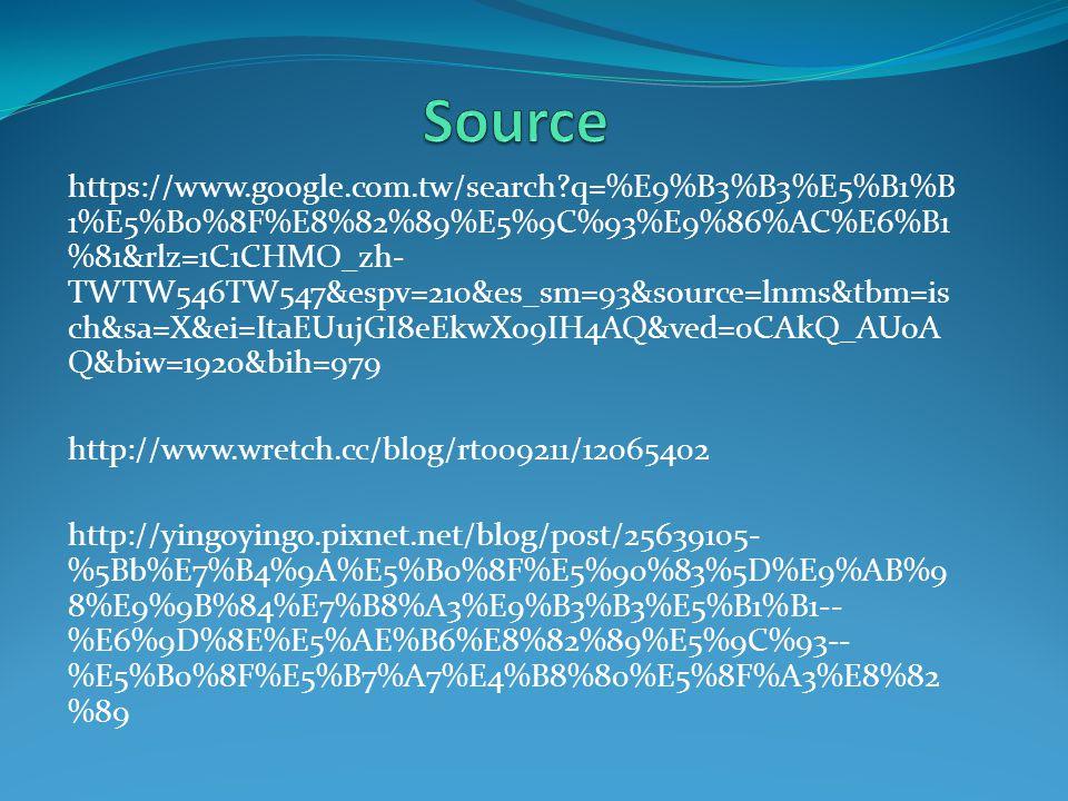 https://www.google.com.tw/search?q=%E9%B3%B3%E5%B1%B 1%E5%B0%8F%E8%82%89%E5%9C%93%E9%86%AC%E6%B1 %81&rlz=1C1CHMO_zh- TWTW546TW547&espv=210&es_sm=93&so