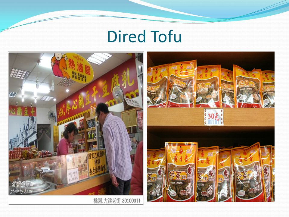 Dired Tofu