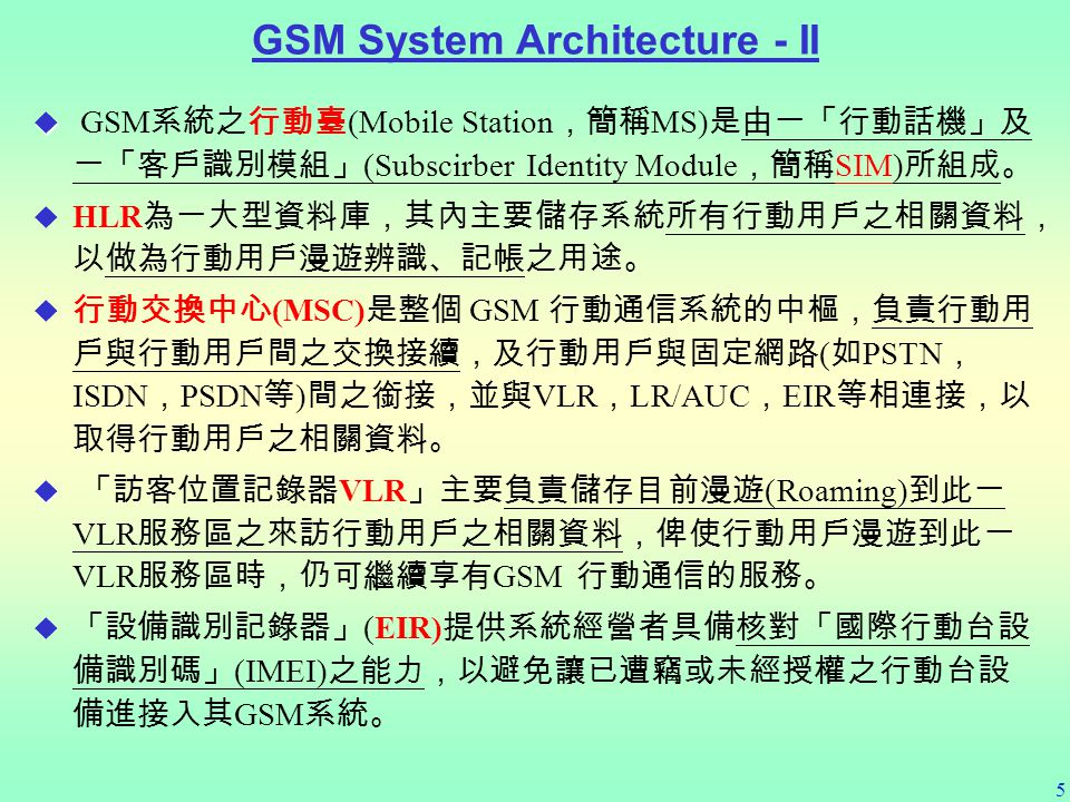 GPRS logical channels  PAGCH (packet access grant channel)  is used in the packet transfer establishment phase to send resource assignment messages to a mobile prior to packet transfer.