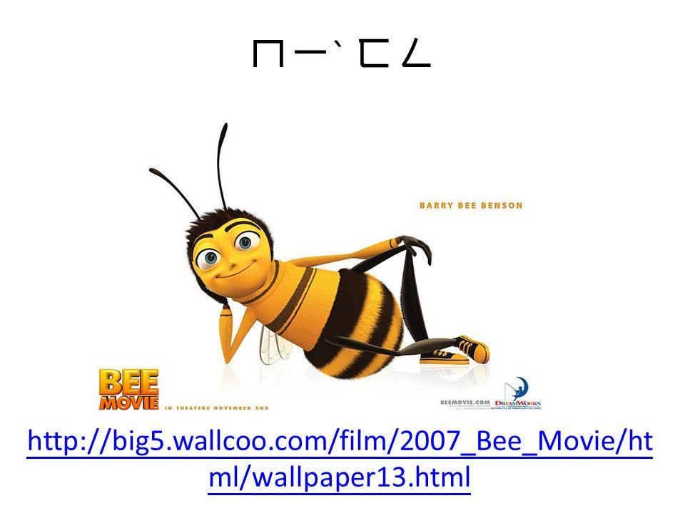 ㄇㄧ ˋ ㄈㄥ http://big5.wallcoo.com/film/2007_Bee_Movie/ht ml/wallpaper13.html