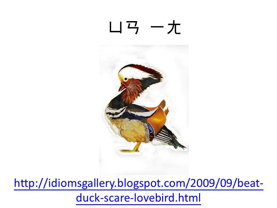 ㄩㄢ ㄧㄤ http://idiomsgallery.blogspot.com/2009/09/beat- duck-scare-lovebird.html