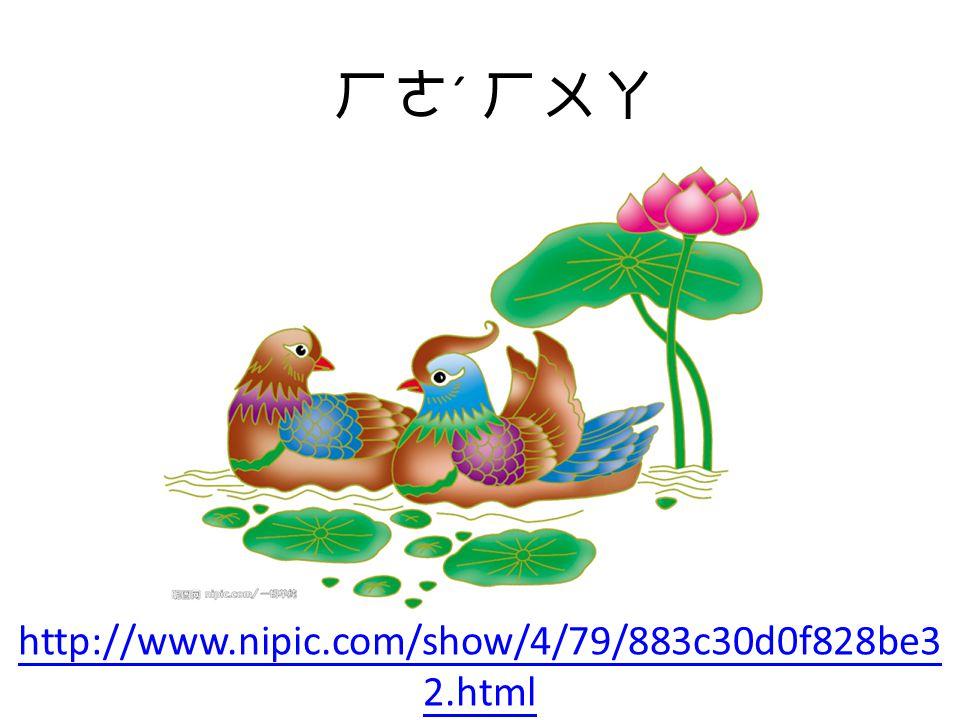 ㄏㄜ ˊ ㄏㄨㄚ http://www.nipic.com/show/4/79/883c30d0f828be3 2.html