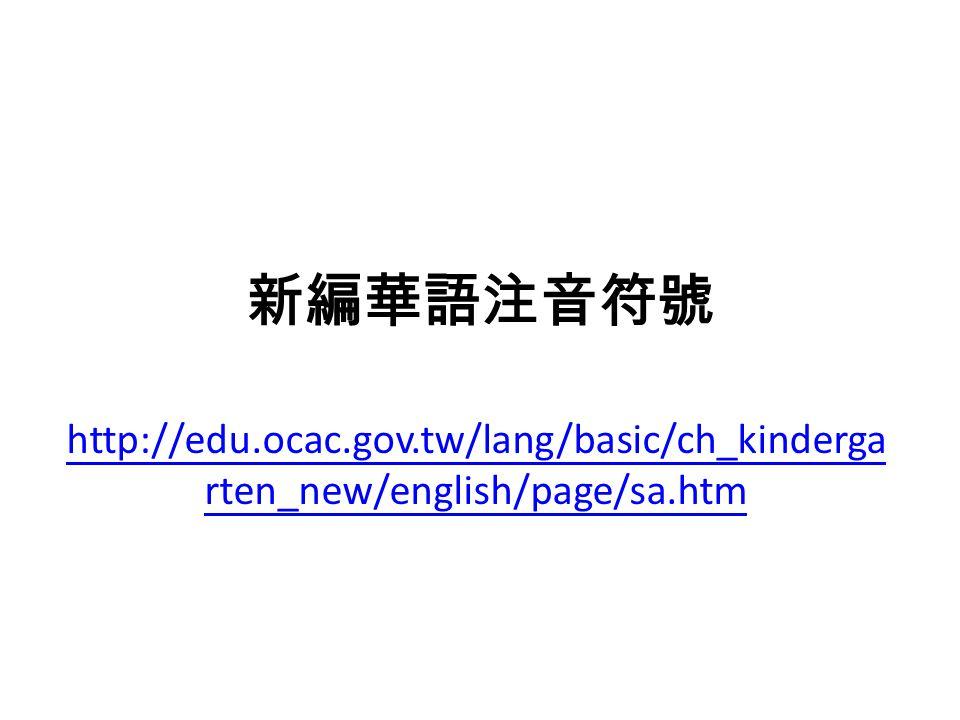 新編華語注音符號 http://edu.ocac.gov.tw/lang/basic/ch_kinderga rten_new/english/page/sa.htm