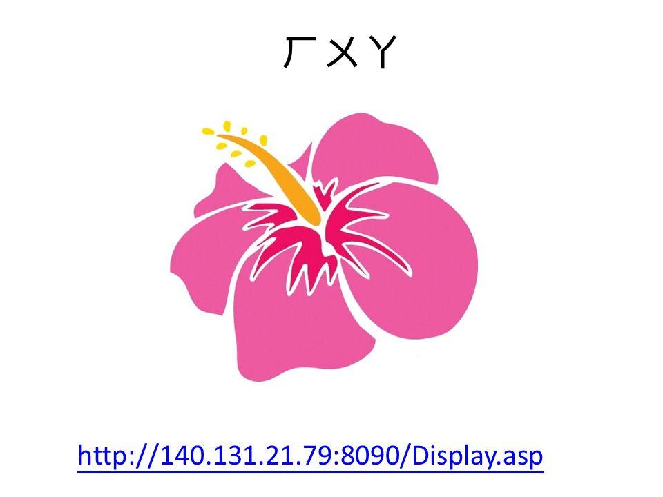 ㄏㄨㄚ http://140.131.21.79:8090/Display.asp