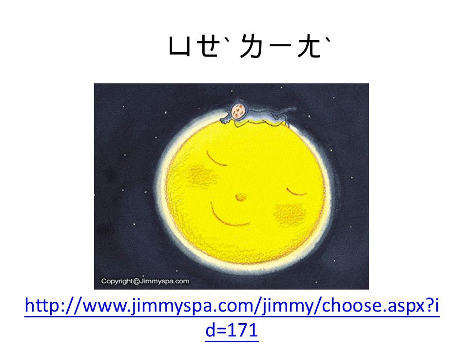 ㄩㄝ ˋ ㄌㄧㄤ ˋ http://www.jimmyspa.com/jimmy/choose.aspx?i d=171
