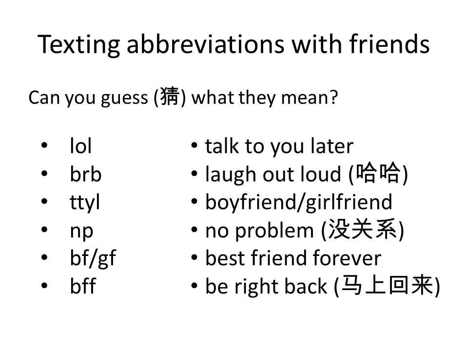 Texting abbreviations with friends Can you guess ( 猜 ) what they mean.