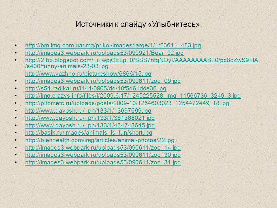 Источники: http://images.qpi.ru/Articles/olga/%D0%B1%D0%B5%D0%BB%D1%8B%D0 %B9%20%D0%BC%D0%B5%D0%B4%D0%B2%D0%B5%D0%B4%D1%8C.jpg – белый медведьhttp://i