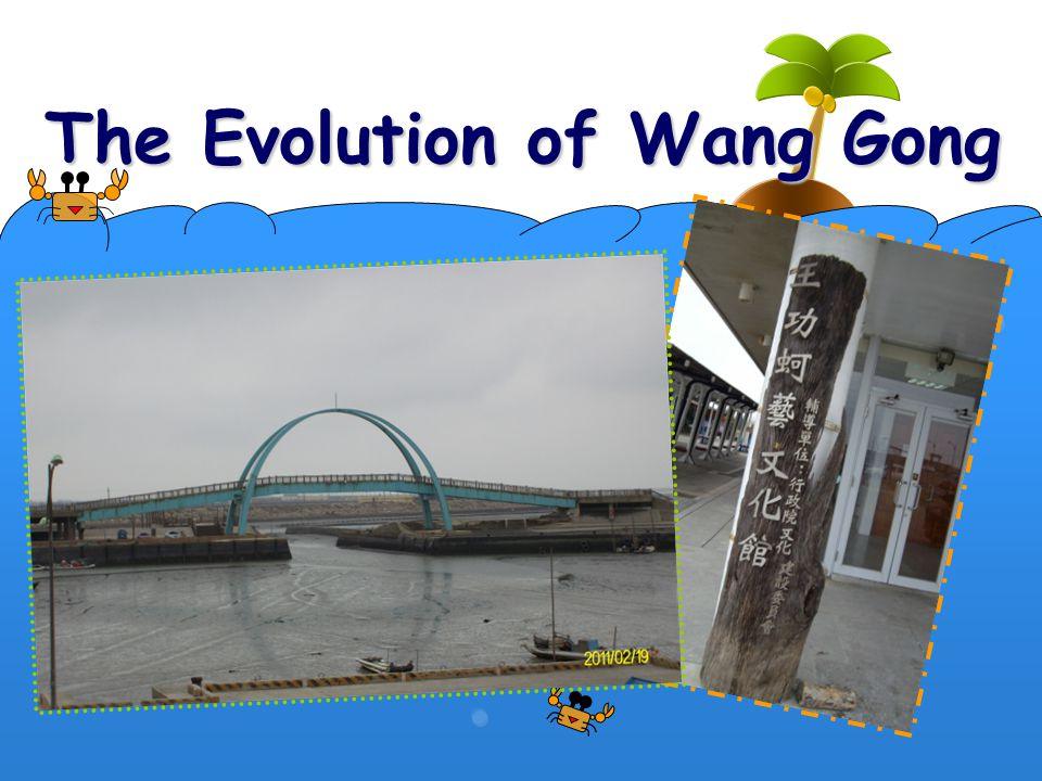 Overview 1.Wang Gong's Past 2. Wang Gong's Present 3.