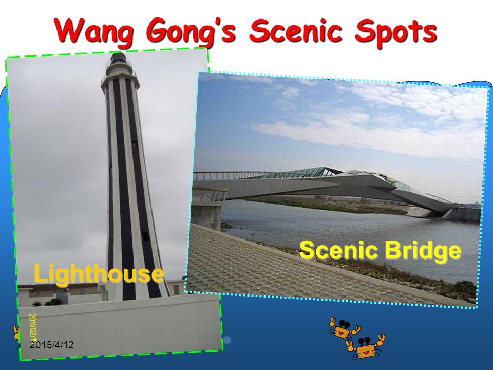 2015/4/12 Lighthouse Scenic Bridge