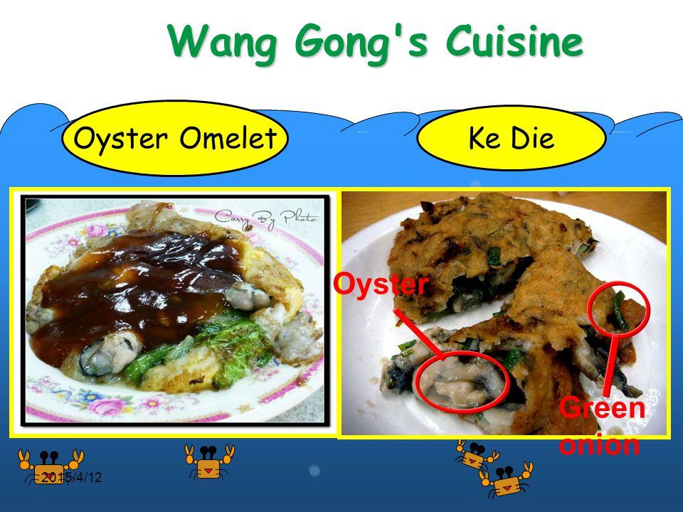 2015/4/12 Wang Gong s Cuisine Oyster Omelet Ke Die Oyster Green onion
