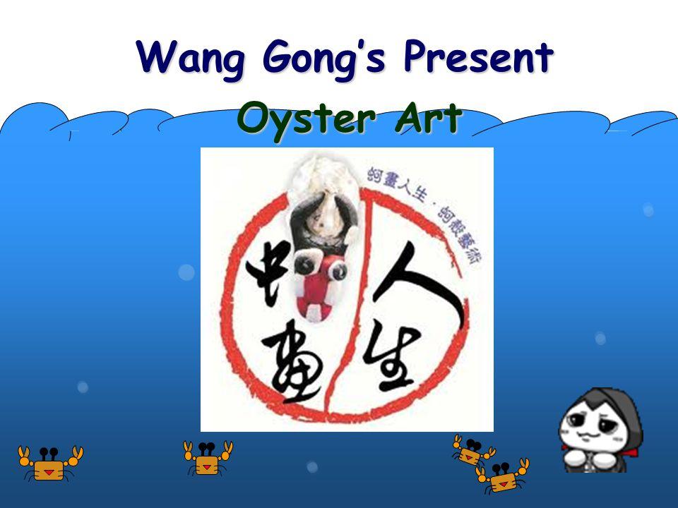 Wang Gong's Present Oyster Art