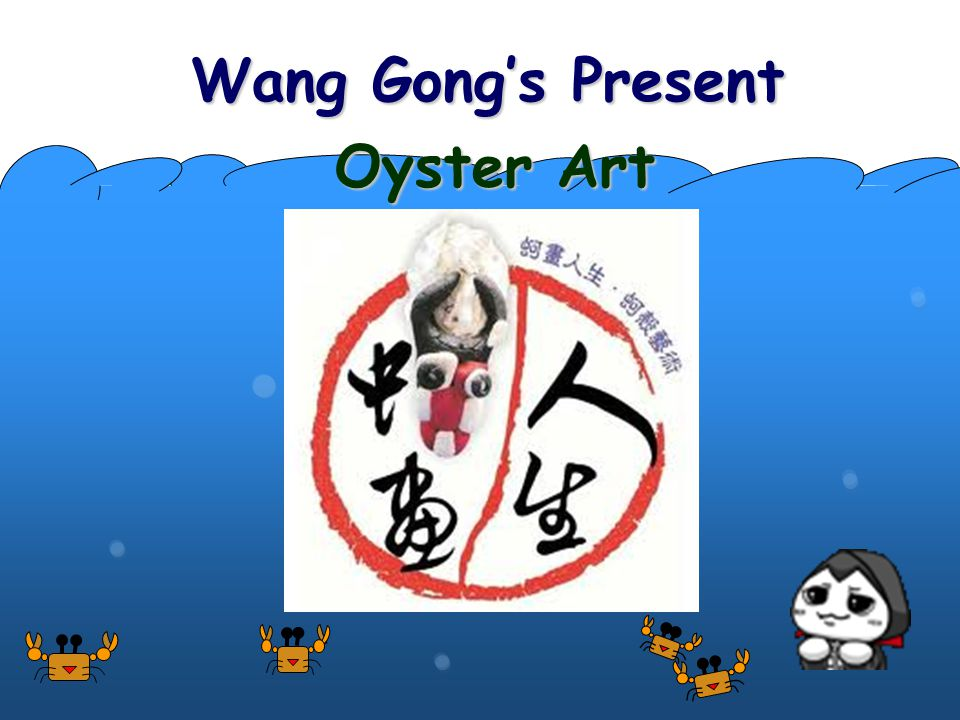 Oyster Art 1.Folk Artist: Yu Ji 2.