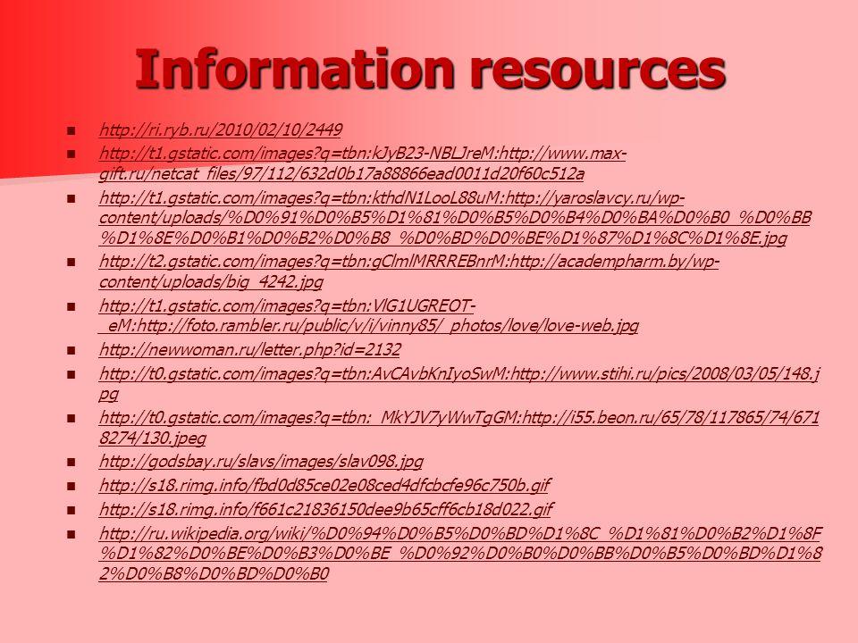 Information resources http://ri.ryb.ru/2010/02/10/2449 http://t1.gstatic.com/images q=tbn:kJyB23-NBLJreM:http://www.max- gift.ru/netcat_files/97/112/632d0b17a88866ead0011d20f60c512a http://t1.gstatic.com/images q=tbn:kJyB23-NBLJreM:http://www.max- gift.ru/netcat_files/97/112/632d0b17a88866ead0011d20f60c512a http://t1.gstatic.com/images q=tbn:kthdN1LooL88uM:http://yaroslavcy.ru/wp- content/uploads/%D0%91%D0%B5%D1%81%D0%B5%D0%B4%D0%BA%D0%B0_%D0%BB %D1%8E%D0%B1%D0%B2%D0%B8_%D0%BD%D0%BE%D1%87%D1%8C%D1%8E.jpg http://t1.gstatic.com/images q=tbn:kthdN1LooL88uM:http://yaroslavcy.ru/wp- content/uploads/%D0%91%D0%B5%D1%81%D0%B5%D0%B4%D0%BA%D0%B0_%D0%BB %D1%8E%D0%B1%D0%B2%D0%B8_%D0%BD%D0%BE%D1%87%D1%8C%D1%8E.jpg http://t2.gstatic.com/images q=tbn:gClmlMRRREBnrM:http://academpharm.by/wp- content/uploads/big_4242.jpg http://t2.gstatic.com/images q=tbn:gClmlMRRREBnrM:http://academpharm.by/wp- content/uploads/big_4242.jpg http://t1.gstatic.com/images q=tbn:VlG1UGREOT- _eM:http://foto.rambler.ru/public/v/i/vinny85/_photos/love/love-web.jpg http://t1.gstatic.com/images q=tbn:VlG1UGREOT- _eM:http://foto.rambler.ru/public/v/i/vinny85/_photos/love/love-web.jpg http://newwoman.ru/letter.php id=2132 http://t0.gstatic.com/images q=tbn:AvCAvbKnIyoSwM:http://www.stihi.ru/pics/2008/03/05/148.j pg http://t0.gstatic.com/images q=tbn:AvCAvbKnIyoSwM:http://www.stihi.ru/pics/2008/03/05/148.j pg http://t0.gstatic.com/images q=tbn:_MkYJV7yWwTgGM:http://i55.beon.ru/65/78/117865/74/671 8274/130.jpeg http://t0.gstatic.com/images q=tbn:_MkYJV7yWwTgGM:http://i55.beon.ru/65/78/117865/74/671 8274/130.jpeg http://godsbay.ru/slavs/images/slav098.jpg http://s18.rimg.info/fbd0d85ce02e08ced4dfcbcfe96c750b.gif http://s18.rimg.info/f661c21836150dee9b65cff6cb18d022.gif http://ru.wikipedia.org/wiki/%D0%94%D0%B5%D0%BD%D1%8C_%D1%81%D0%B2%D1%8F %D1%82%D0%BE%D0%B3%D0%BE_%D0%92%D0%B0%D0%BB%D0%B5%D0%BD%D1%8 2%D0%B8%D0%BD%D0%B0 http://ru.wikipedia.org/wiki/%D0%94%D0%B5%D0%BD%D1%8C_%D1%81%D0%B2%D1%8F %D1%82%D0%BE%D0%B3%D0