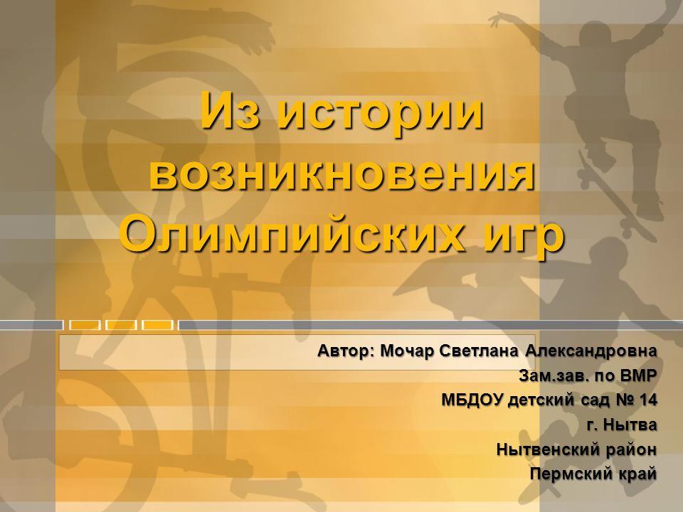 Из истории возникновения Олимпийских игр Автор: Мочар Светлана Александровна Зам.зав.